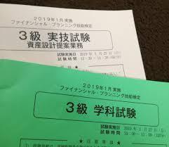 目指せ!FP3級(全8回)